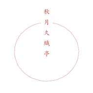 【公式】朝倉温泉 秋月久織亭(あきづきくおりてい)